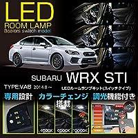 【調光・調色可】LEDルームランプキット Cセット/10点 ナンバー灯:6000K/白色 スバル WRX STI【型式:VAB】(年式:H28.5(C型)~)