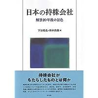 日本の持株会社 -- 解禁20年後の景色
