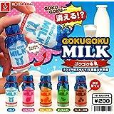 ゴクゴク牛乳 GOKUGOKU MILK 全5種セット ガチャガチャ