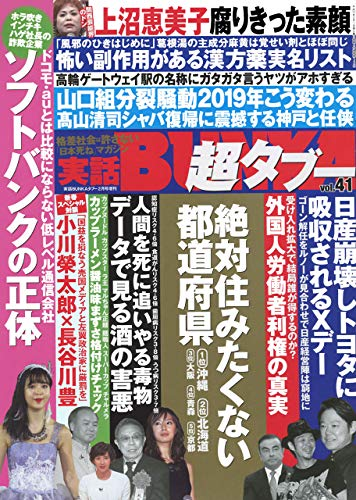 実話BUNKA超タブー vol.41