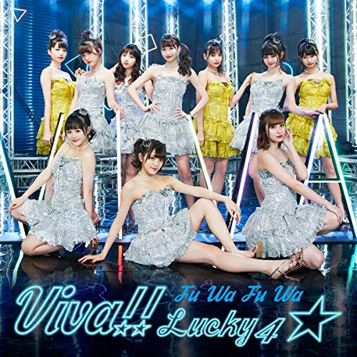【メーカー特典あり】Viva!! Lucky4☆(CD+Blu-ray Disc)(クリアファイル/A4サイズ・イベント参加券付)