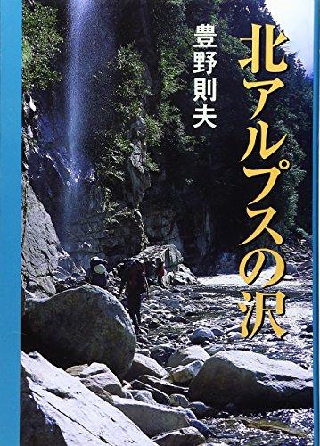 北アルプスの沢 (沢登り特選ガイド)