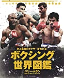 史上最強のボクサーがわかる!  ボクシング世界図鑑