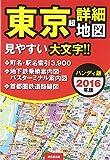 ハンディ版 東京超詳細地図〈2016年版〉