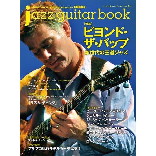 jazz guitar book [ジャズ・ギター・ブック] Vol. 36 (シンコー・ミュージックMOOK)