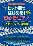 やさしいピアノ・ソロ ヒット曲ではじめる! 初心者ピアノ~人気テレビ&映画~