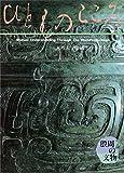ひとものこころ(第1期 第4巻)―殷周の文物― (天理大学附属天理参考館所蔵品写真集) 画像
