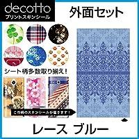 docomo F-01E 専用 スキンシート 外面セット レース 【 ブルー 】