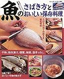 魚のさばき方とおいしい保存料理 (ブティック・ムック)
