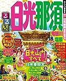 るるぶ日光 那須 鬼怒川 塩原'18 (るるぶ情報版(国内))