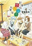 放課後さいころ倶楽部(4) (ゲッサン少年サンデーコミックス)