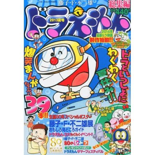 ドラえもん総集編 2013夏号 2013年 09月号 [雑誌]