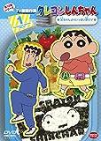 クレヨンしんちゃん TV版傑作選 第12期シリーズ 1 父ちゃんよりいっぱい歩くゾ[BCBA-4752][DVD]