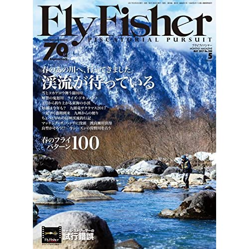 FLY FISHER(フライ フィッシャー) 2017年 05 月号 [雑誌]