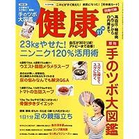 健康 2008年 11月号 [雑誌]