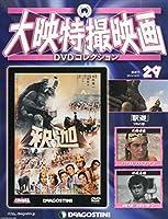 大映特撮DVDコレクション 29号 (釈迦 1961年) [分冊百科] (DVD付)