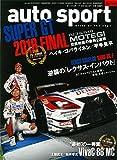 AUTO SPORT 2016年12/2号 NO.1444 (オートスポーツ)