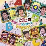 NHKおかあさんといっしょ ファミリーコンサート おまつりコンサートをすりかえろ!