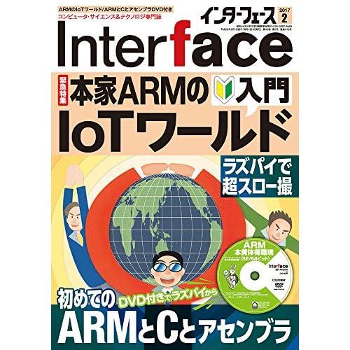 Interface(インターフェース) 2017年 02 月号