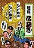 落談〜落語の噺で面白談義〜♯5「あくび指南」[LEF-1005][DVD] 製品画像
