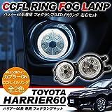 ハリアー 60系 専用 LED フォグランプ フォグバルブ H8/H11/H16 イカリング 白/青 外装パーツ/ブルー