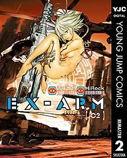 [HiRock, 古味慎也]のEX-ARM エクスアーム リマスター版 2 (ヤングジャンプコミックスDIGITAL)