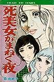 死美女がまねく夜 / 森由岐子 のシリーズ情報を見る