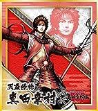 戦国BASARA 真田幸村伝 ミニ色紙コレクション BOX商品 1BOX = 12個入り、全12種類