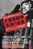 大東亜戦争「失敗の本質」 画像