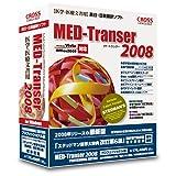 MED-Transer 2008 プロフェッショナル for Windows