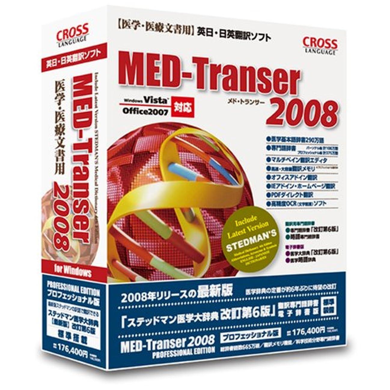 報復する高音神MED-Transer 2008 プロフェッショナル for Windows