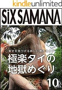 シックスサマナ 10巻 表紙画像