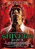 プレミアムプライス版 SHIVERS [DVD]