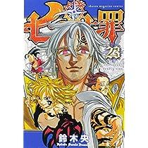 七つの大罪(23) (講談社コミックス)