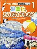 やさしく解説 地球温暖化 (1) 温暖化、どうしておきる?