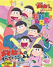 TVアニメ「おそ松さん」公式ファンブック われら松野家6兄弟!: 主婦と生活生活シリーズ