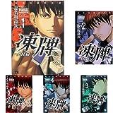 凍牌~人柱篇~ コミック 全16巻セット