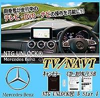 【車台番号連絡必須】[NTG UNLOCK]ベンツ W463/A463 Gクラス(2016/12~)用TVキャンセラー(NTG 5 star1)
