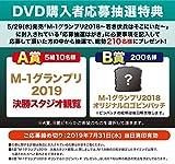 M-1グランプリ2018~若き伏兵はそこにいた~ [DVD] 画像