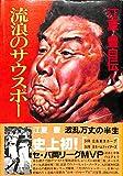 流浪のサウスポー―江夏豊自伝 (1981年)
