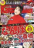KansaiWalker関西ウォーカー 2016 No.24 [雑誌]