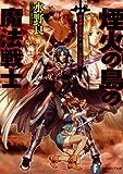 魔法戦士リウイ ファーラムの剣7 煙火の島の魔法戦士 (富士見ファンタジア文庫)
