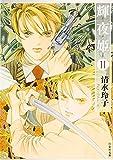 輝夜姫 第11巻 (白泉社文庫 し 2-26)