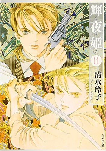 輝夜姫 第11巻 (白泉社文庫 し 2-26)の詳細を見る