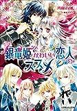 銀竜姫とかわいい恋人のススメ2 (ルルル文庫)