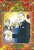 天才柳沢教授の生活(11) (モーニングコミックス)