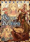 英雄叙事詩RPG バルナ・クロニカ (Role&Roll RPGシリーズ)