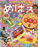 めばえ 2011年 04月号 [雑誌] 画像