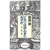 ピカソはほんまに天才か―文学・映画・絵画… (中公文庫)