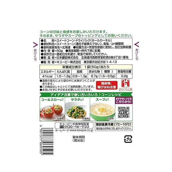 サラダクラブ 北海道コーン ホール 50g×10個の紹介画像2